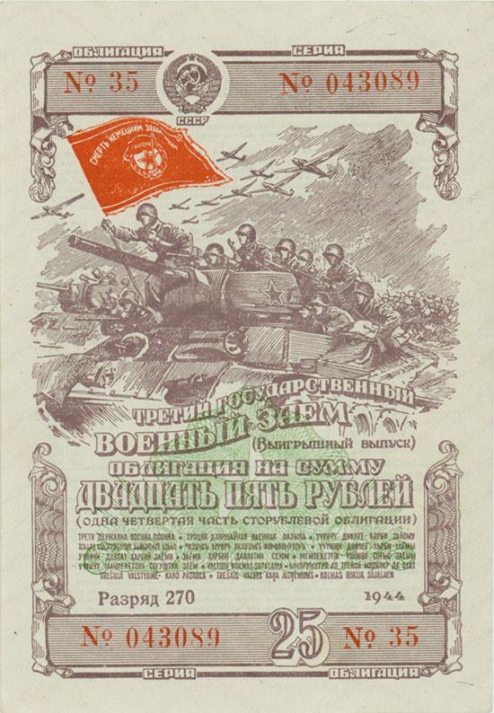 UdSSR - 3. Staatliche Kriegsanleihe [2 Stück]