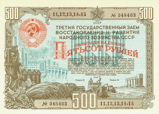 UdSSR - 3. Staatliche Anleihe zur Wiederherstellung und Entwicklung der Volkswirtschaft der UdSSR