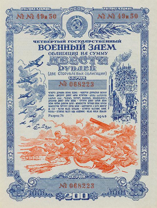 UdSSR - 4. Staatliche Kriegsanleihe