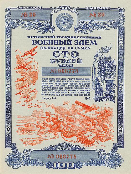 UdSSR - 4. Staatliche Kriegsanleihe [4 Stück]