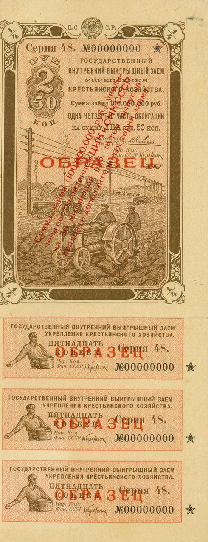 UdSSR - Staatliche innere Los-Anleihe zur Stärkung der Bauernwirtschaft [2 Stück]