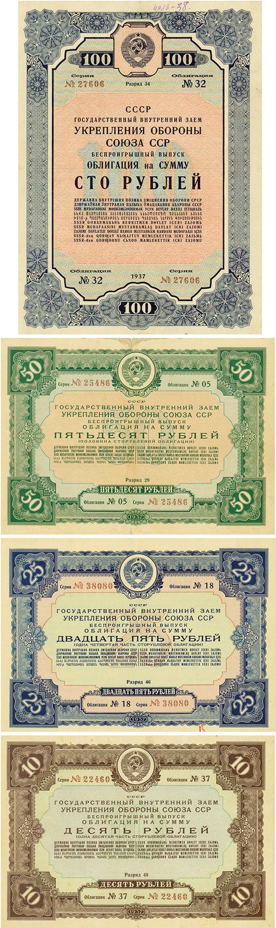 UdSSR - Staatliche innere Anleihe zur Stärkung der Verteidigung der UdSSR [4 Stück]