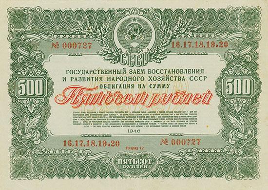 UdSSR - Staatliche Anleihe zur Wiederherstellung und Entwicklung der Volkswirtschaft der UdSSR