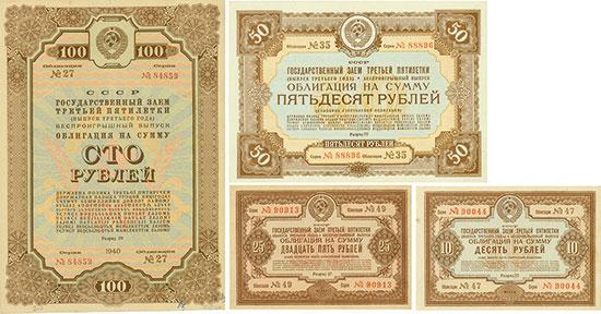 UdSSR - Staatliche Anleihe des 3. Fünfjahresplans - Emission des 3. Jahres [4 Stück]