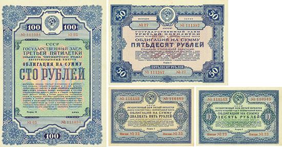 UdSSR - Staatsanleihe des 3. Fünfjahresplans - Emission des 4. Jahres [4 Stück]