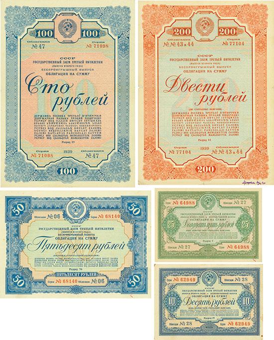UdSSR - Staatliche Anleihe des 3. Fünfjahresplans [5 Stück]