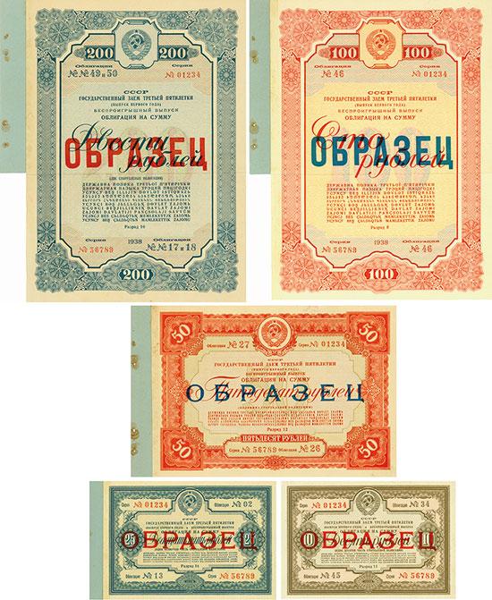 UdSSR - Staatsanleihe des 3. Fünfjahresplans [5 Stück]