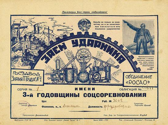 UdSSR - Vereinigung ROSAO, Staatswerk