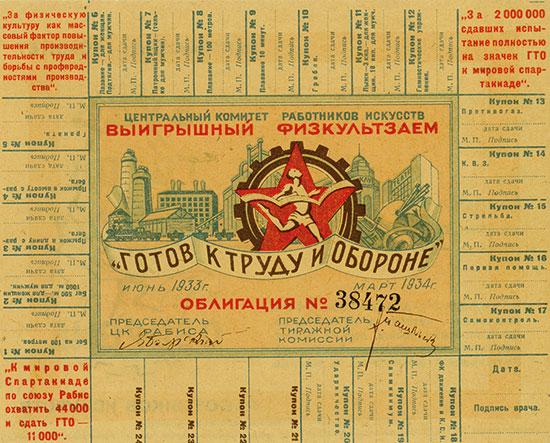 UdSSR - Zentralkomitee der Kunstschaffenden - Sportanleihe