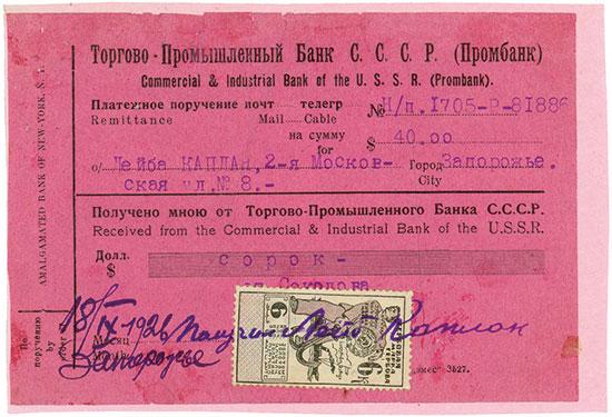 Handels- und Industriebank der UdSSR (Prombank) / Commercial & Industrial Bank of the USSR (Prombank)