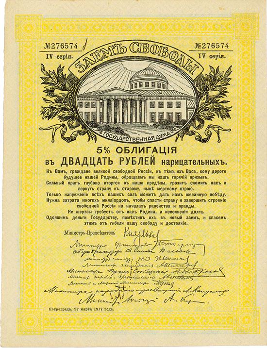 Kerenski-Freiheitsanleihe [7 Stück]
