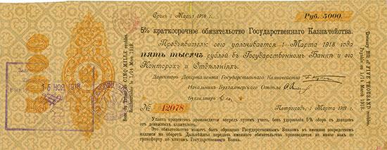 Russland - Treasury Bill - Pick 31J