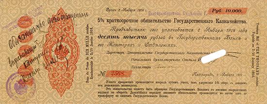 Russland - Treasury Bill - Pick 31L