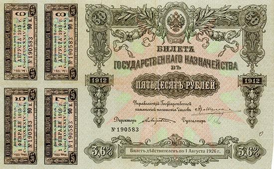 Russland - State Treasury Note - Pick 50