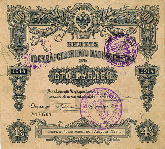 Russland - State Treasury Note - Pick 57