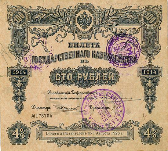 Russland - State Treasury Note - Pick 57