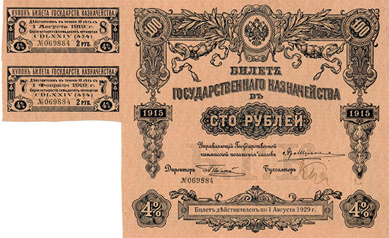 Russland - State Treasury Note - Pick 58