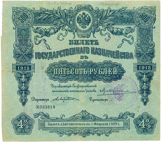 Russland - State Treasury Note - Pick 59