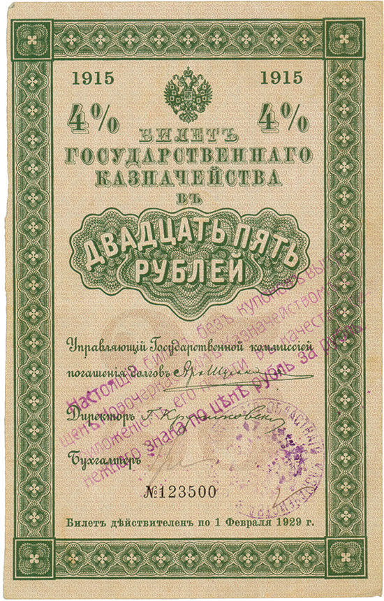 Russland - Staatskasse - Pick S163