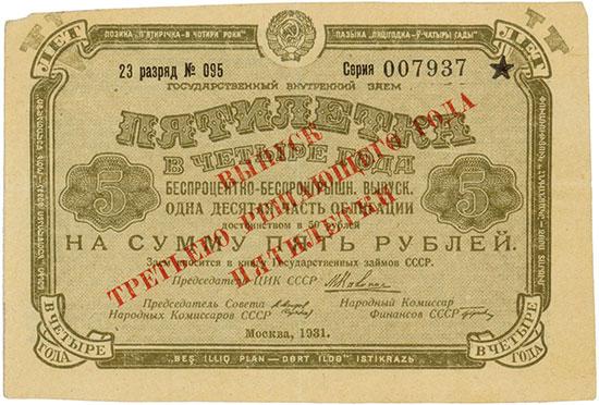 UdSSR - Staatliche innere Anleihe