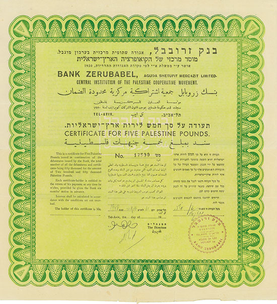 Bank Zerubabel Aguda Shetufit Mercazit Limited - Central Institution of the Palestine Cooperative Movement