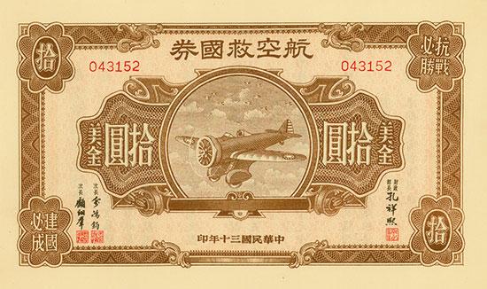 China - Patriotic Aviation Bond
