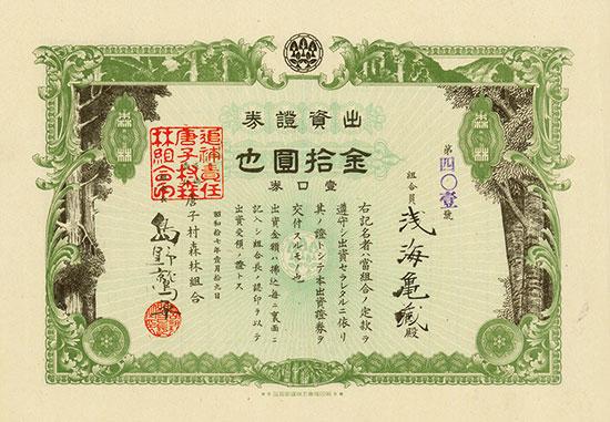 Japanische Tangzicun Wald Company