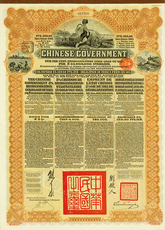 Chinese Government (Kuhlmann 305)