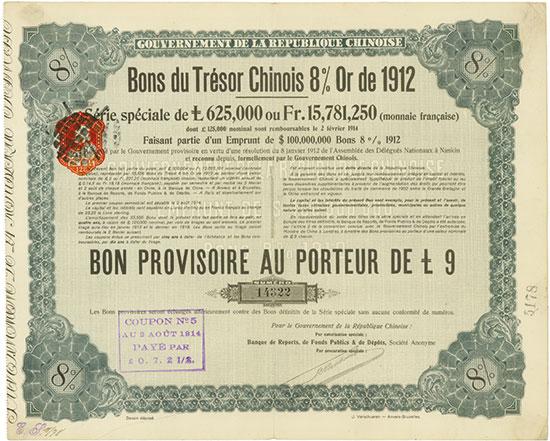 Gouvernement de la Republique Chinoise (Kuhlmann 260 TE)