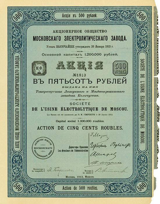 Société de l'Usine Électrolytique de Moscou