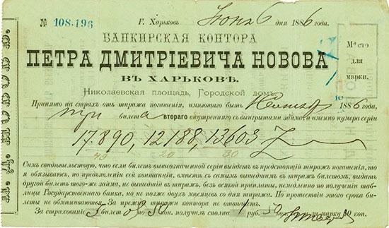 Bankierkontor Pjotr Dmitriewitsch Nowow in Charkow