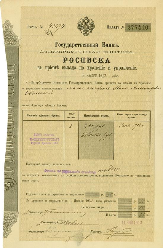 Staatsbank - Filiale St. Petersburg [5 Stück]