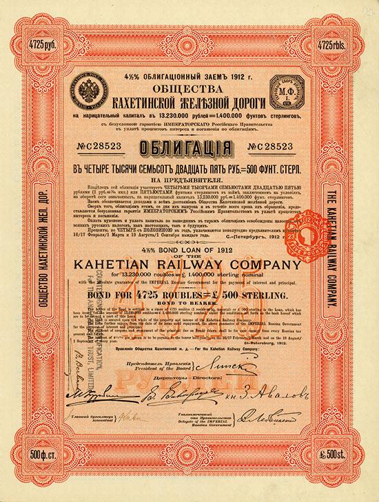 Kahetian Railway Company