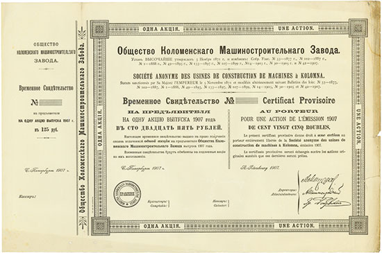 Société Anonyme des Usines de Construction de Machines à Kolomna