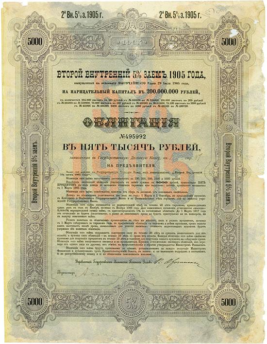 Russland - Deuxième Emprunt Intérieur 5 % de 1905