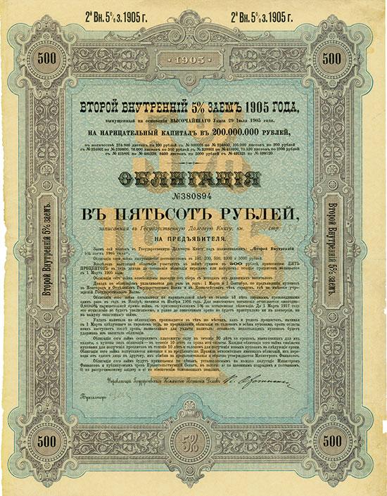 Russland - Deuxième Emprunt Intérieur 5 % de 1905 [3 Stück]