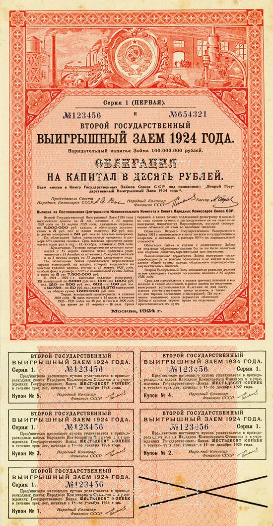 UdSSR - 2. Staatliche Los-Anleihe von 1924