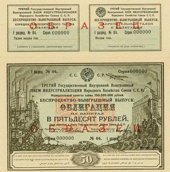 UdSSR - 3. Staatliche innere Los-Anleihe der Industrialisierung der Volkswirtschaft der UdSSR