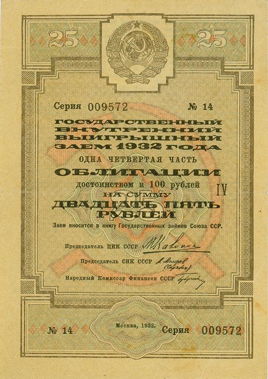 UdSSR - Staatliche innere Los-Anleihe von 1932