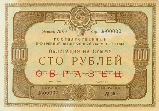 UdSSR - Staatliche innere Los-Anleihe von 1935