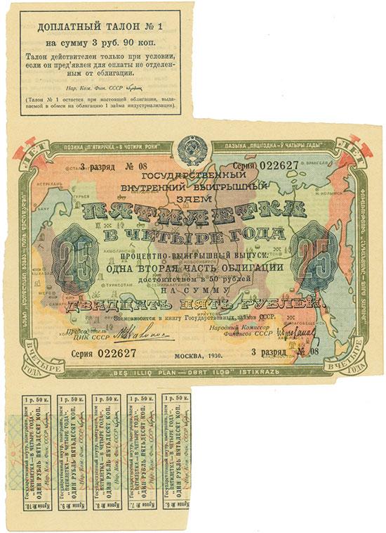 UdSSR - Staatliche innere Los-Anleihe
