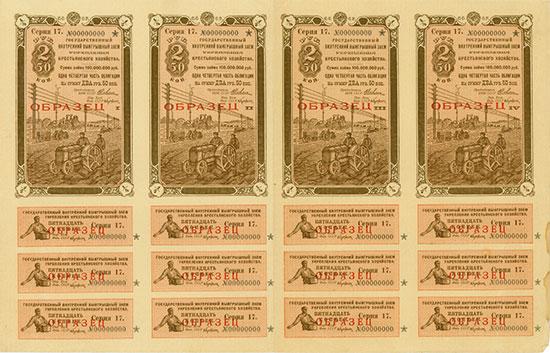 UdSSR - Staatliche innere Los-Anleihe zur Stärkung der Bauernwirtschaft [4 Stück]