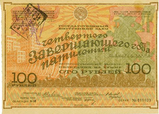 UdSSR - Staatliche innere Anleihe des vierten und abschließenden Jahres des Fünfjahresplans