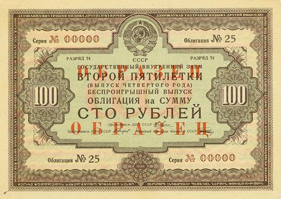 UdSSR - Staatliche innere Anleihe des 2. Fünfjahresplans