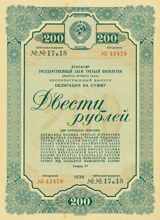 UdSSR - Staatliche Anleihe des 3. Fünfjahresplans