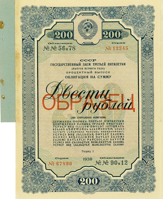 UdSSR - Staatsanleihe des 3. Fünfjahresplans