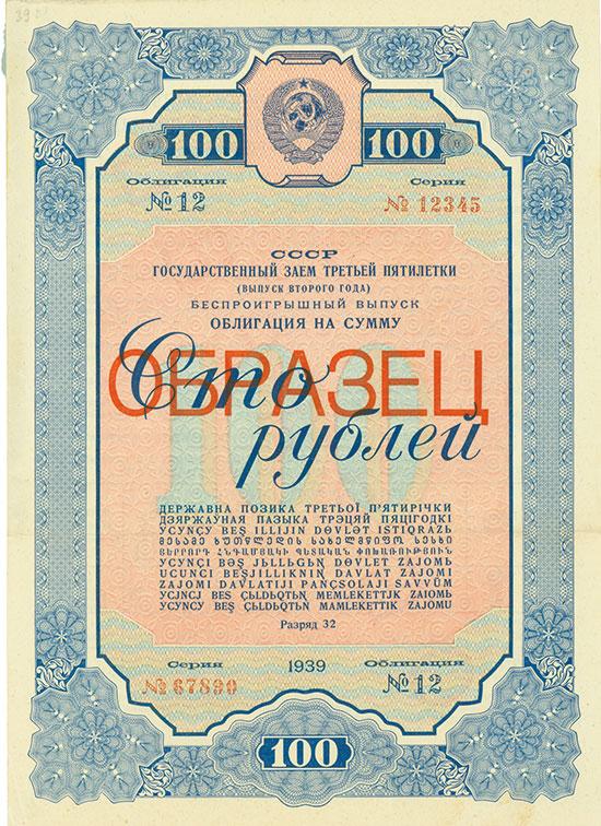 UdSSR - Staatliche Anleihe des 3. Fünfjahresplans [2 Stück]