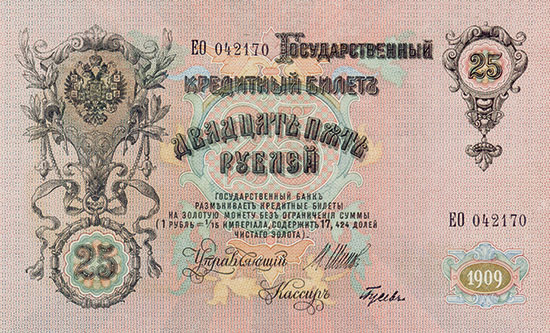 Russland - State Credit Notes - 1905 - 1912 Issue - Pick 12a [9 Stück] Pick 12b [902 Stück]