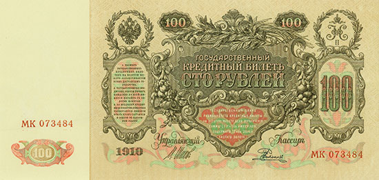 Russland - State Credit Notes - 1905 - 1912 Issue - Pick 13b [410 Stück]