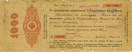 Russland - Treasury Bill - Pick 31H